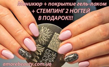 Маникюр + покрытие гель-лаком + стемпинг 2 ногтей В ПОДАРОК!!!