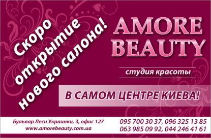 Скоро открытие нового салона Amore Beauty!